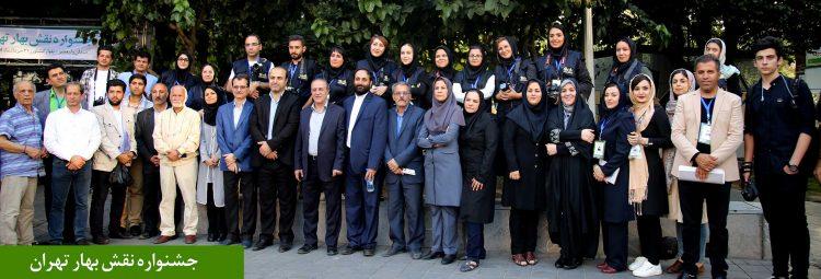 جشنوار نقش یهار تهران